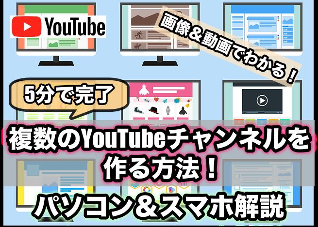 複数のYouTubeチャンネル・アカウントの作り方と追加作成法