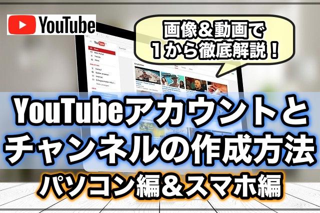 YouTubeアカウントを作成しチャンネルを開設する方法