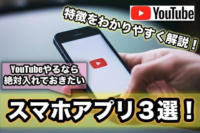 YouTubeチャンネル開設後に絶対入れるべきスマホアプリ3選!
