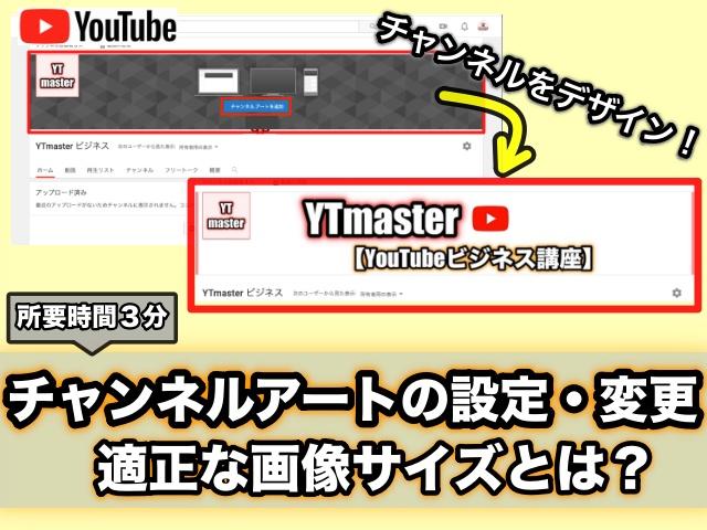 YouTubeチャンネルアートの画像サイズや設定・変更の方法