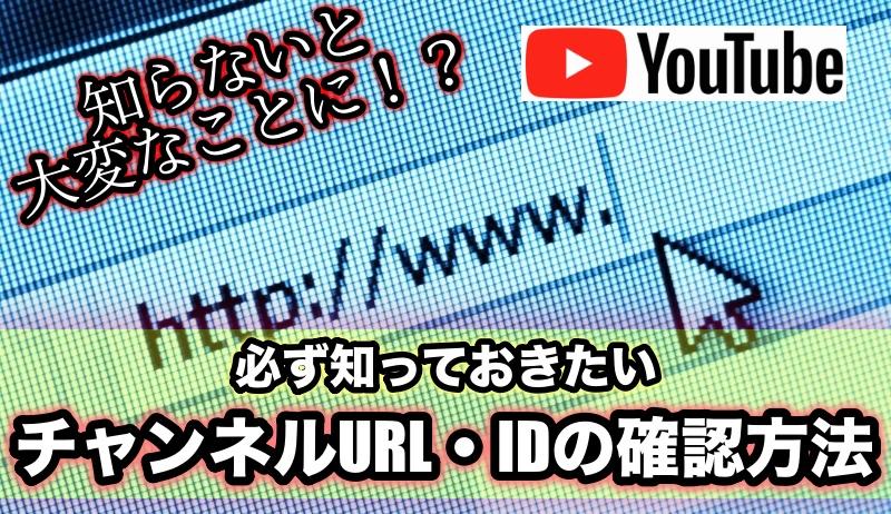 YouTubeマイチャンネルや他チャンネルのURL・IDを確認する方法