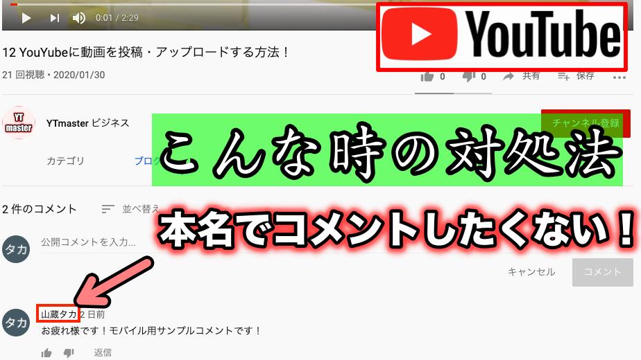 YouTubeのコメントで表示される名前を変更する方法