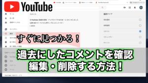 YouTubeで自分が書いたコメントの履歴を確認し編集・削除する方法