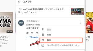 報告 youtube コメント