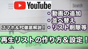 YouTube再生リストの作り方や削除・並べかえ等の編集方法!