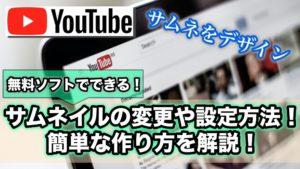 YouTube動画のサムネイルの変更や設定方法・作り方!