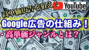YouTubeで高単価ジャンルを狙うためのGoogle広告基礎知識!