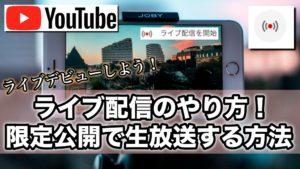 YouTubeライブ配信のやり方や限定公開で生放送する方法