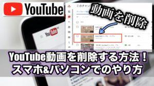 YouTube動画を削除する方法!スマホやパソコンでのやり方