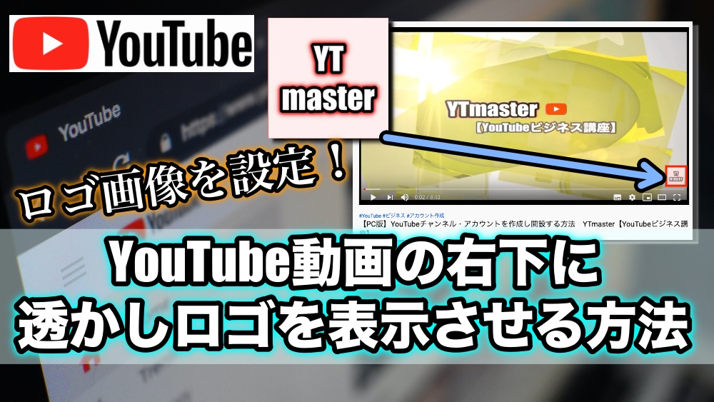 YouTube動画の右下に透かしロゴアイコンを表示させる方法