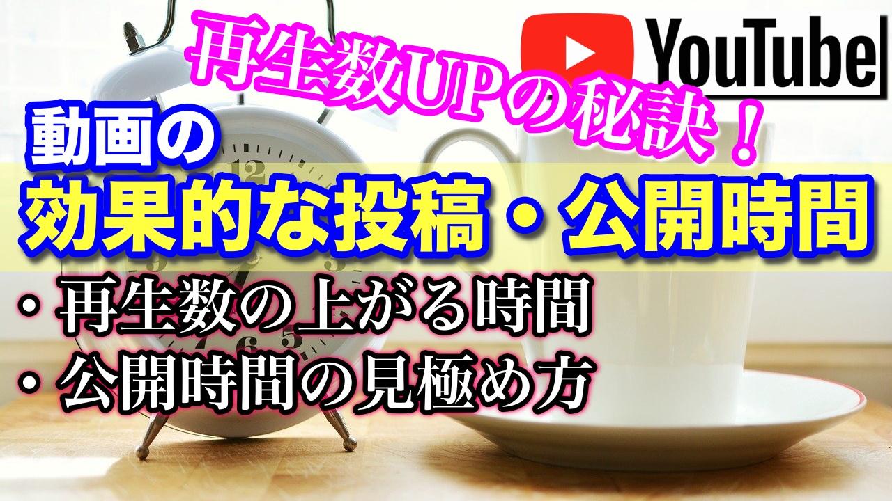 YouTubeに動画を投稿・公開する効果的な時間帯!再生数UPのコツ!