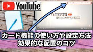 YouTubeカード機能とは?使い方や設定方法・効果的な配置のコツ