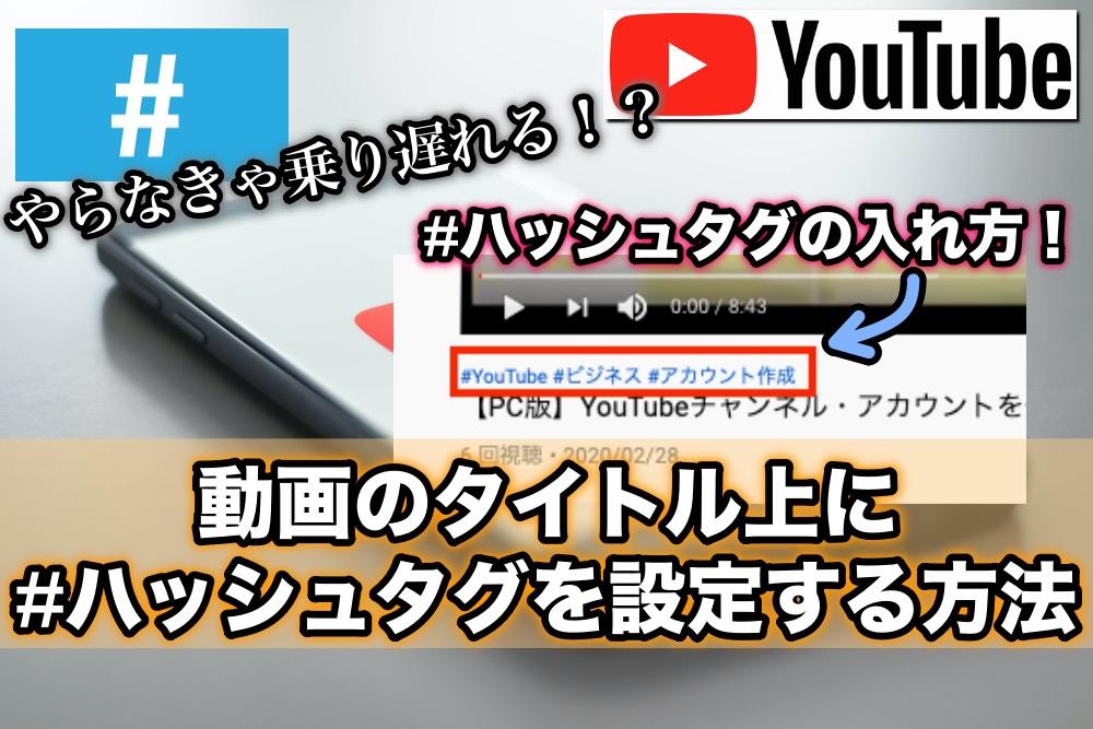 YouTube動画のタイトル上に#ハッシュタグを設定する方法