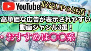 YouTubeで高単価な広告が付きやすい動画ジャンルやネタ3選!