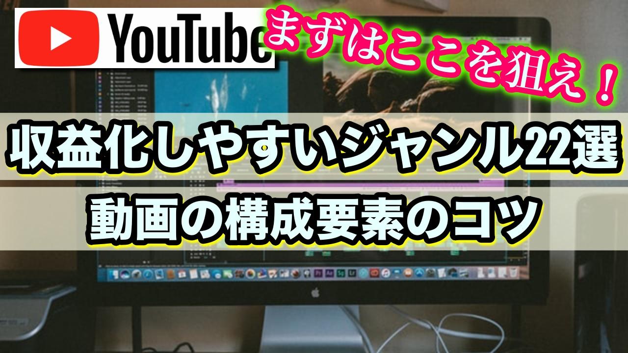 YouTubeで収益化をしやすい動画ジャンル22選と動画構成のコツ!