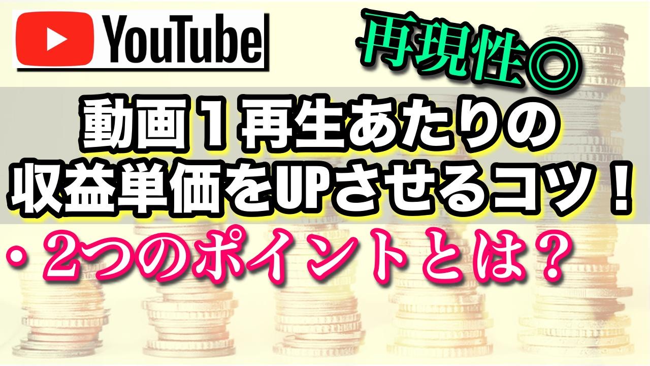 YouTube動画の1再生あたりの収益単価をUPさせるためのポイント!