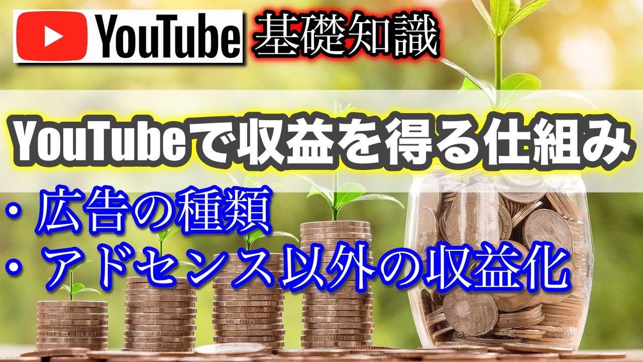 YouTubeで収益を得る仕組みとアドセンス広告の種類について!