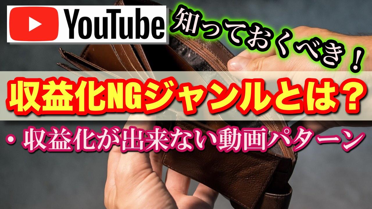 YouTube収益化が難しいジャンルやNGパターンとは?