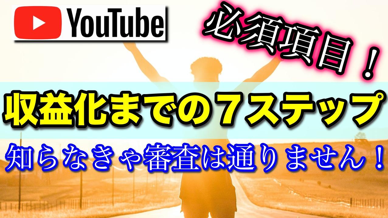 YouTubeチャンネルを収益化するための7ステップを解説!