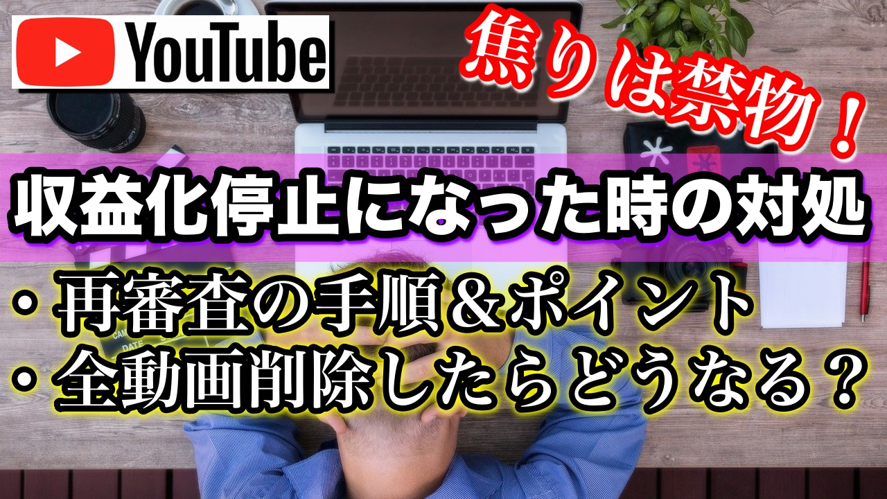 YouTube収益化を停止・剥奪された時の対処と再申請方法