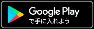 アプリバナー google