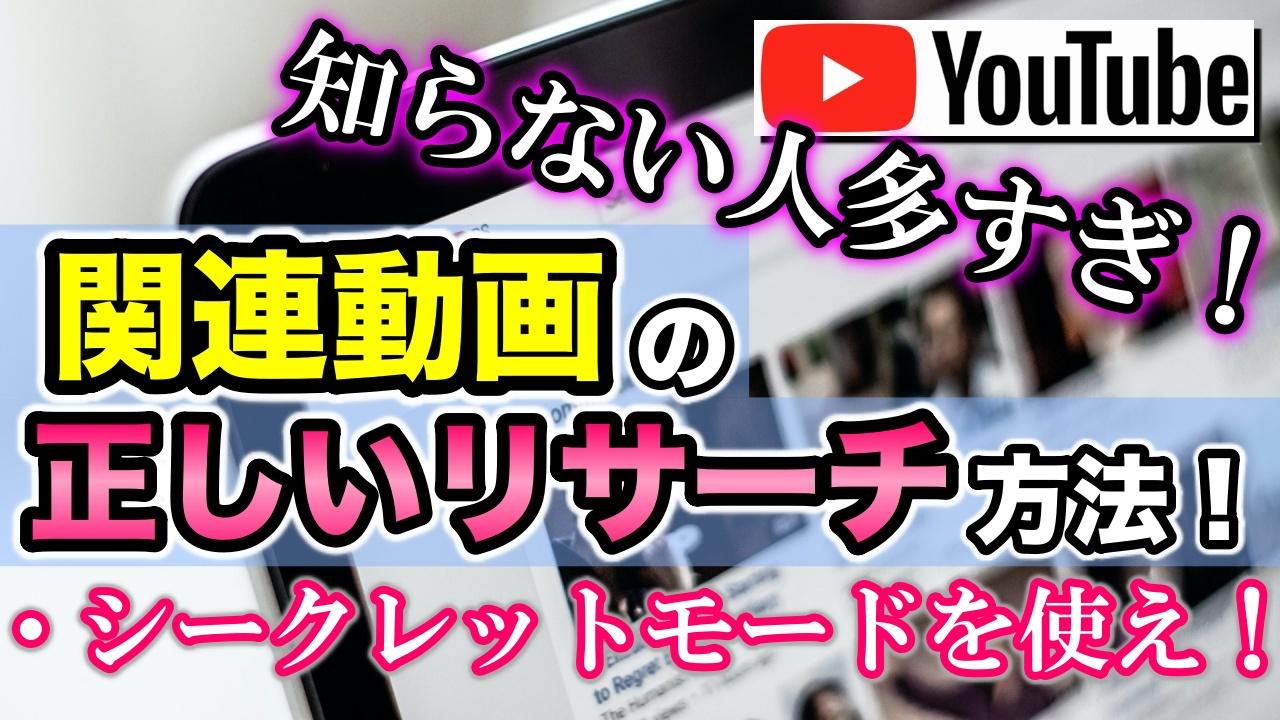 YouTubeの正しい関連動画リサーチ方法!シークレットモードを使った裏技!