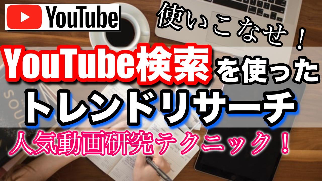 YouTube検索を使った動画トレンドリサーチやマーケティング方法!