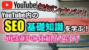 YouTube内のSEO基礎知識!再生数UPする仕組みとは?