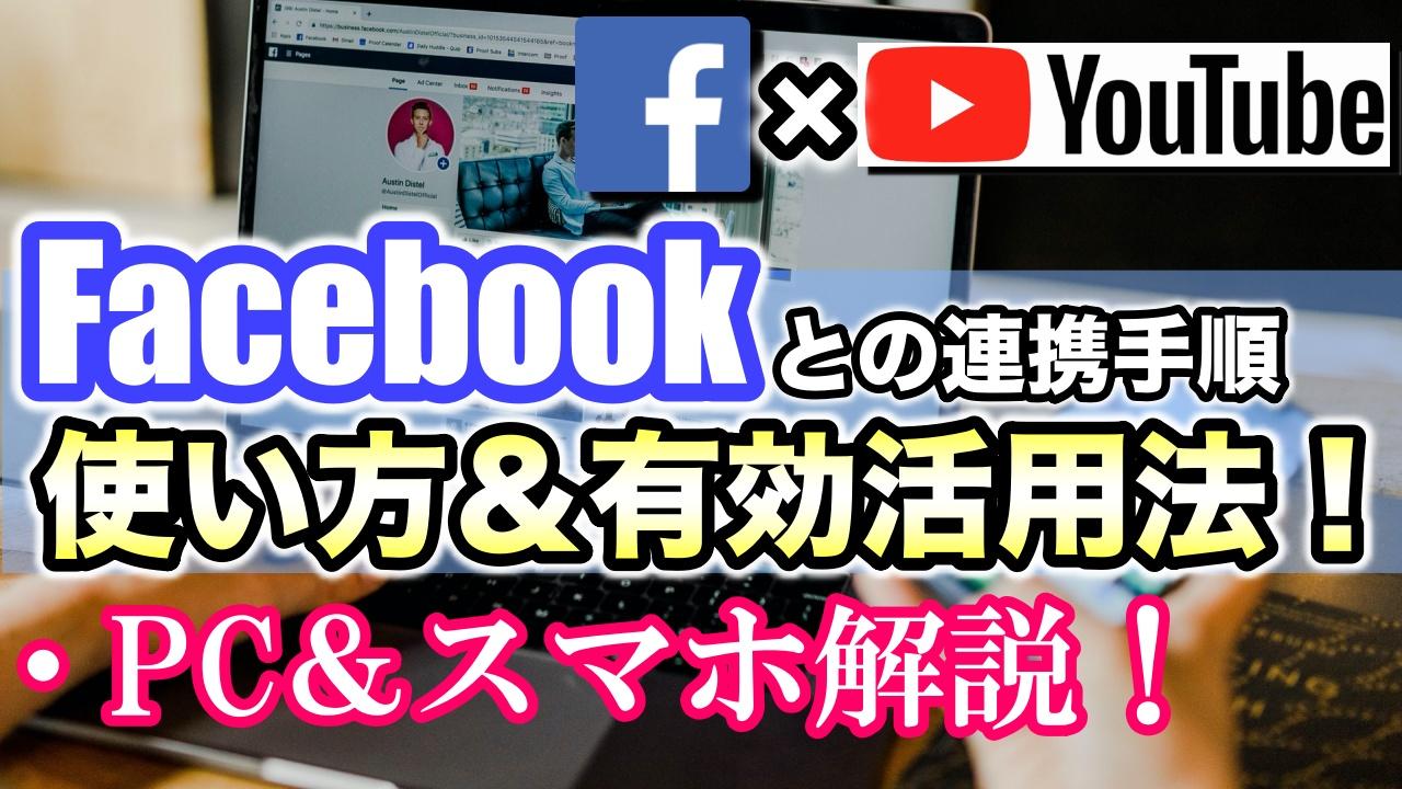 YouTubeをフェイスブックと連携させる方法と有効的な使い方!パソコン&スマホ解説!