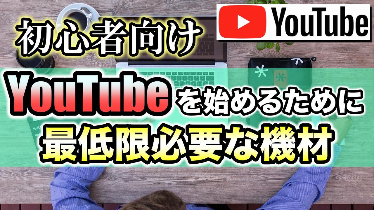 【初心者向け】YouTubeを始めるために最低限用意する機材とは?