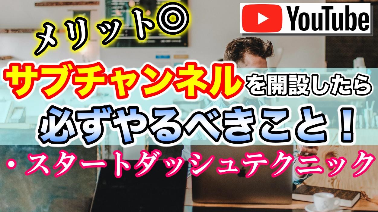 YouTubeでサブチャンネルを作ったらすべきこと!スタートダッシュテクニック