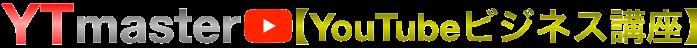 YTmaster【YouTubeビジネス講座】