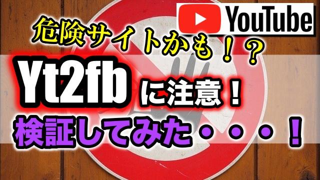 Yt2fbが使えない!【注意】FacebookにYouTube動画を埋め込み自動再生させるサイトを検証!