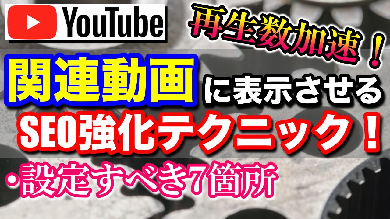 YouTubeで関連動画(おすすめ)に表示させやすくする設定7つ!SEO強化テクニック!