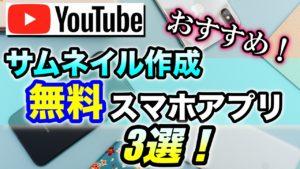 YouTube動画のサムネイル作りに便利な無料スマホアプリ3選!