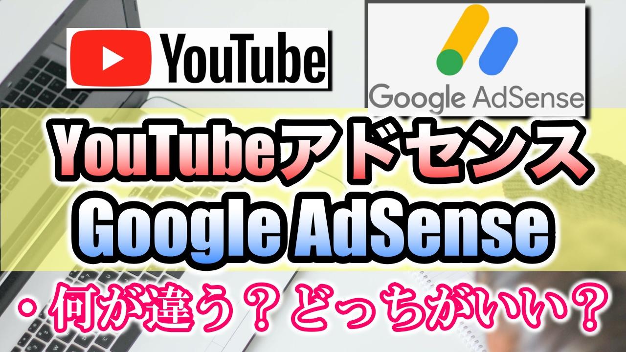 YouTubeアドセンスとGoogleアドセンスの違いとは?メリットとデメリット