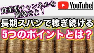 YouTubeで長く稼ぎ続けるポイントと具体的な方法5つ!