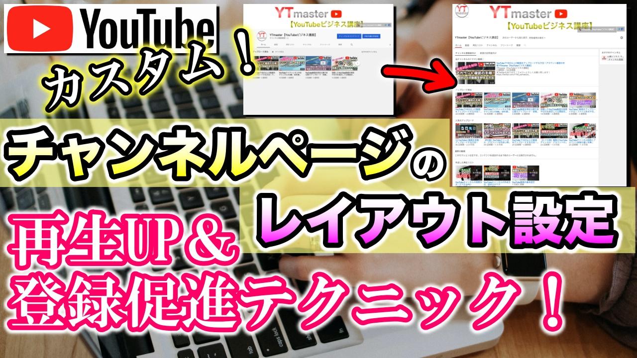 YouTubeチャンネルページのレイアウト!再生回数UPや登録を促すテクニック!