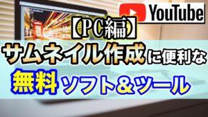【PC編】YouTube動画のサムネイル作成にオススメの無料ソフト3選!