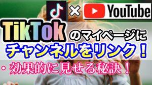 YouTubeチャンネルをTikTokのマイページにリンクするやり方!効果的に見せる裏技!