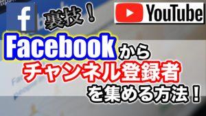【裏技】YouTubeのチャンネル登録者をフェイスブックから集める方法