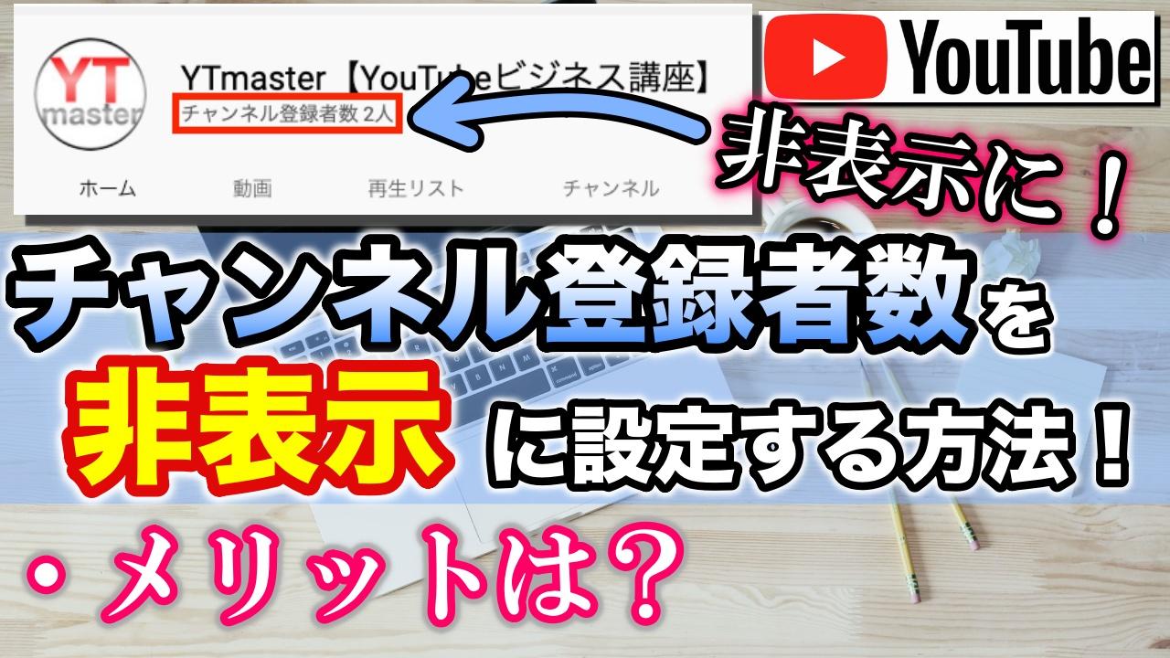 YouTubeのチャンネル登録者数を非表示にする方法!メリットについて