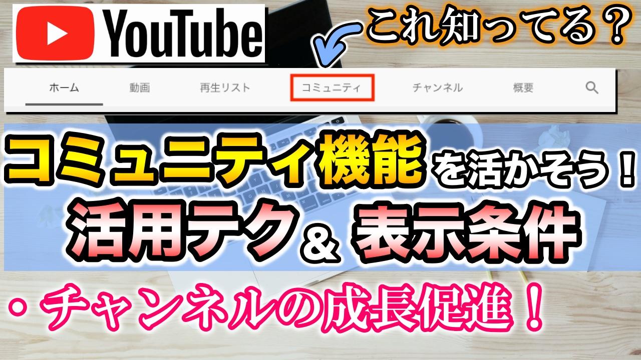 YouTubeコミュニティ機能(タブ)の活用テクニックと表示条件!