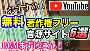 YouTube動画に無料で使えるオススメ著作権フリー音源サイト6選!