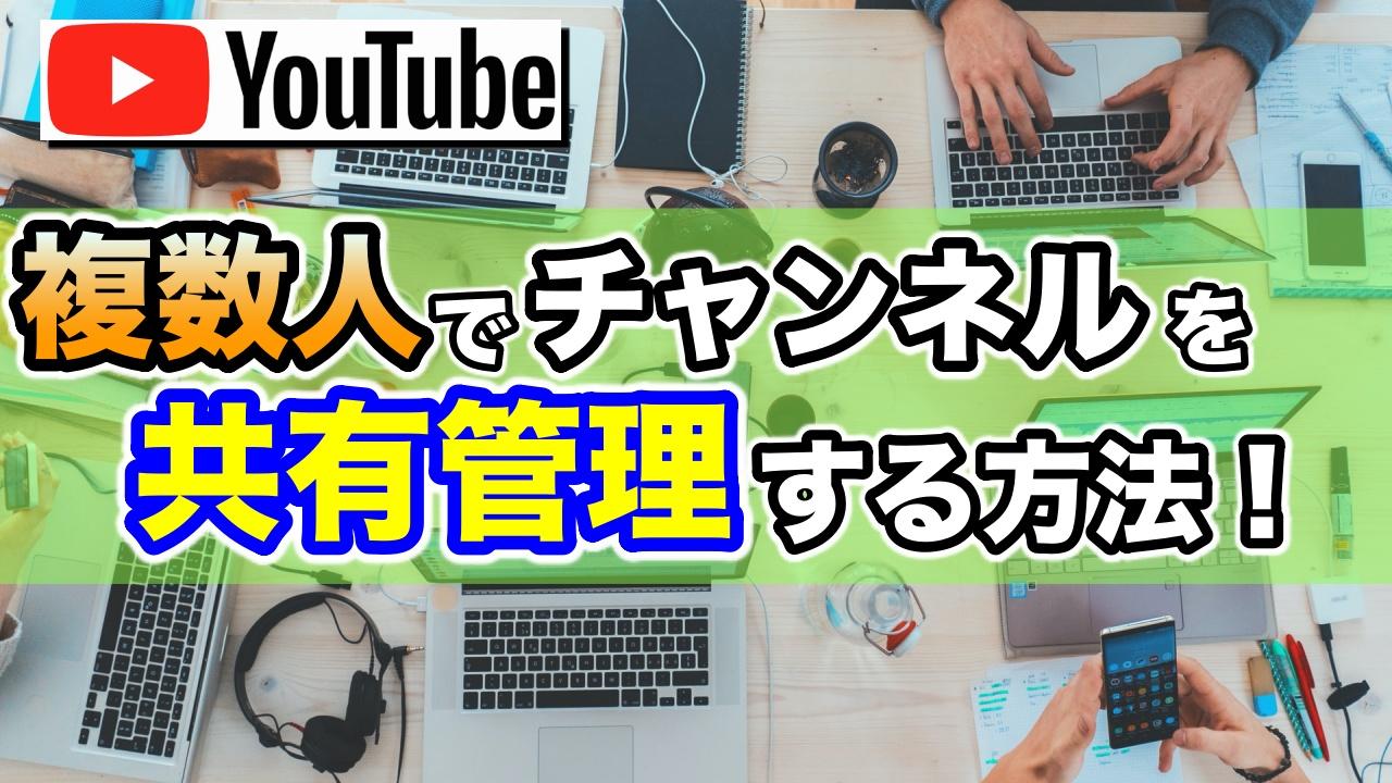 複数人でYouTubeチャンネルを共有して管理する方法!PC&スマホ解説!