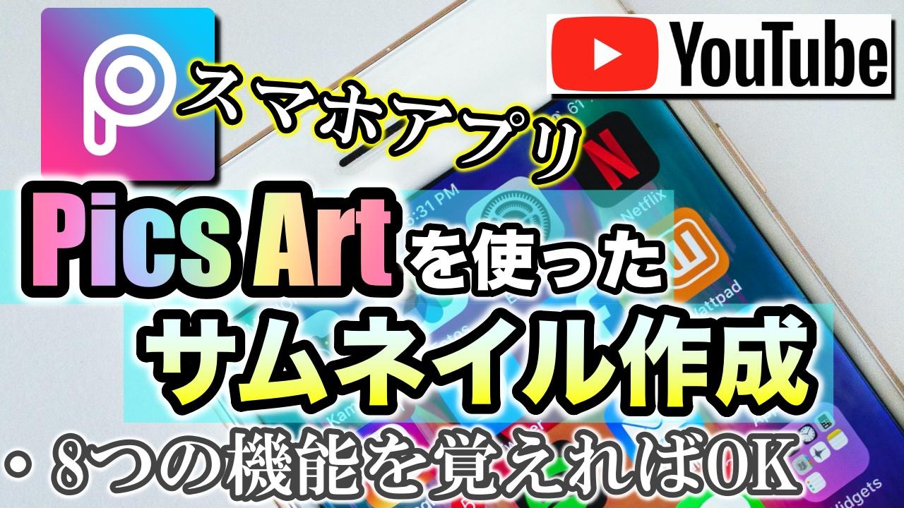 スマホアプリPics ArtでYouTube動画用サムネイルの作り方!