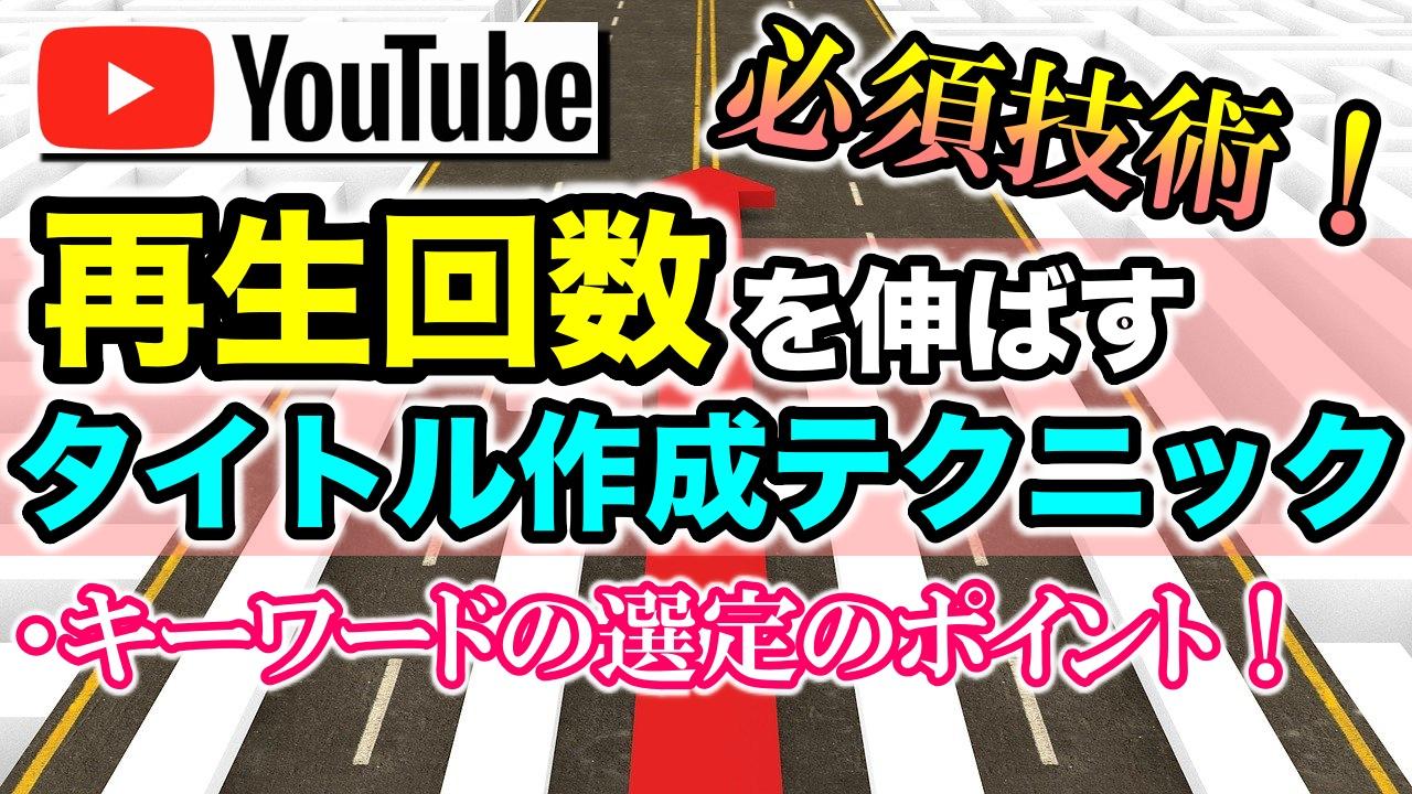 YouTube動画の再生回数をグンと伸ばすタイトルの作り方