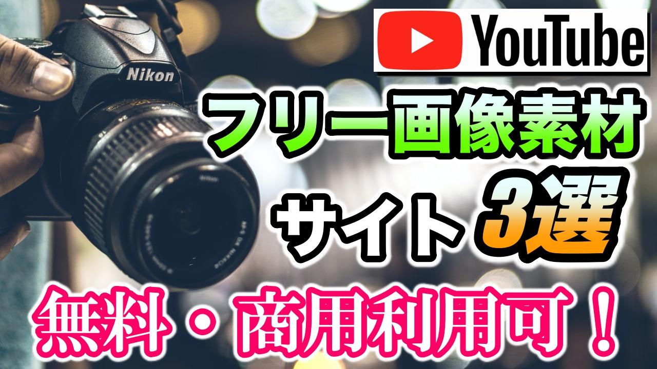 YouTube動画やサムネイル作成におすすめフリー画像素材サイト3選!