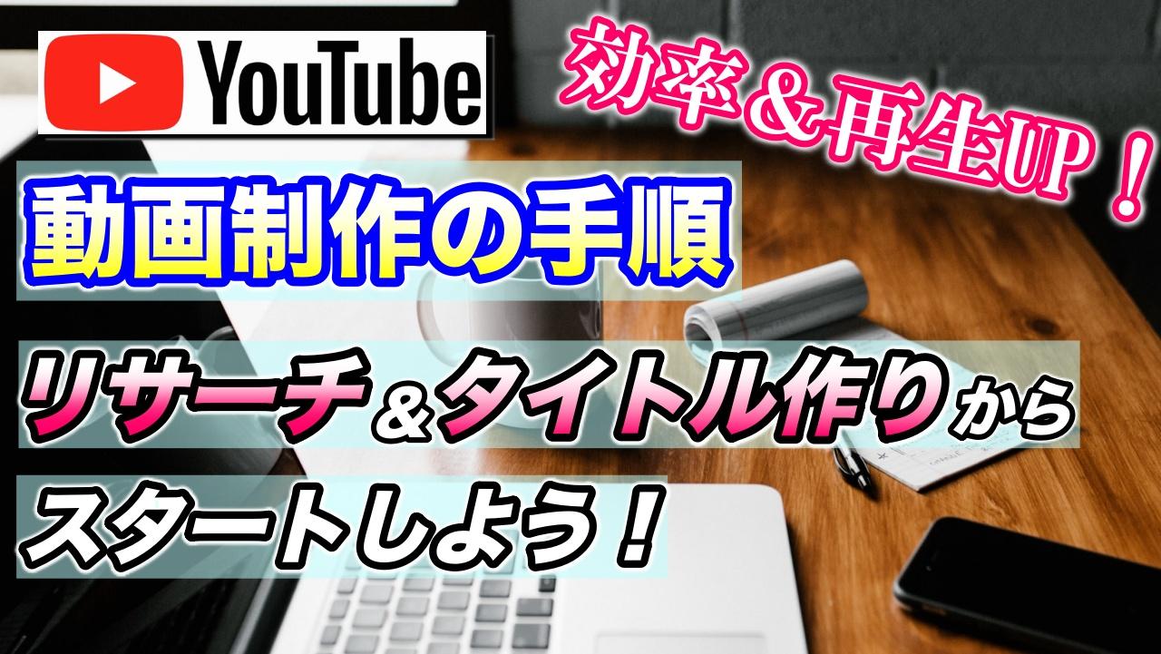 YouTubeの動画制作はタイトル作りからスタートせよ!動画作成までの手順を解説!