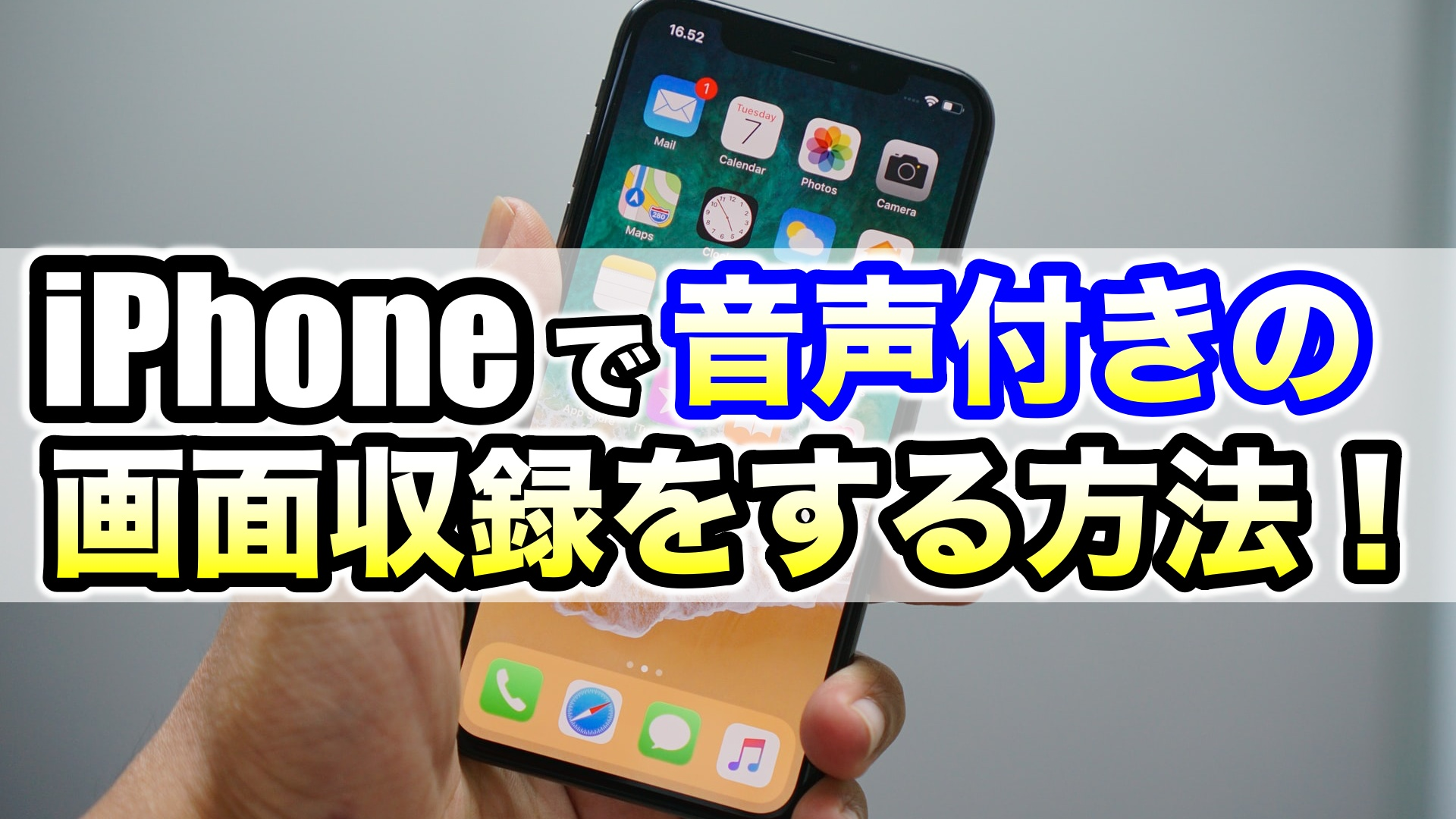iPhoneで画面収録(スクリーンキャプチャ)を音声付きでする方法!